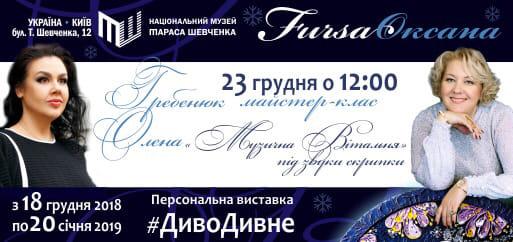 Хочется поделиться с Вами тем, что знаю о Рождественских и Новогодних песнях!!! И конечно вместе попеть!! Ещё мы послушаем небольшой скрипичный концерт от юных мастеров!))) ПРИХВАТИТЕ С СОБОЙ ПРАЗНЕЧНЫЙ НАСТРОЙ)))!!!